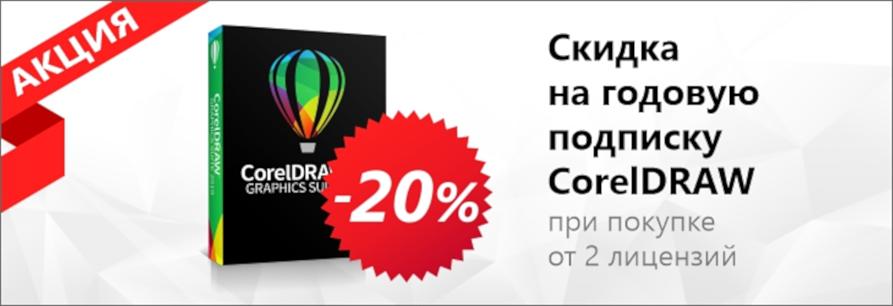 Скидка 20% на годовую подписку CorelDRAW (с 23 сентября по 31 декабря 2019)