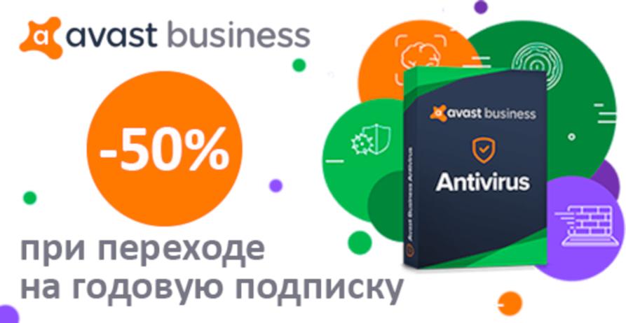 За переход с любого антивируса на корпоративные продукты AVAST -50%