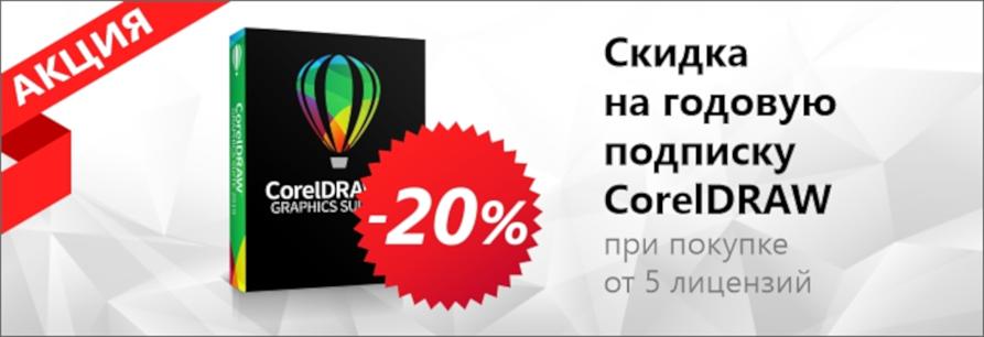 Летнее Promo на CorelDRAW со скидкой 20%
