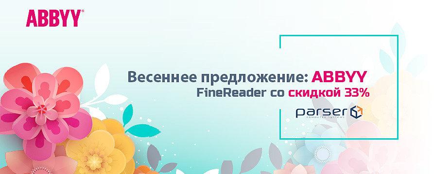 Весеннее предложение: ABBYY FineReader со скидкой 33%!