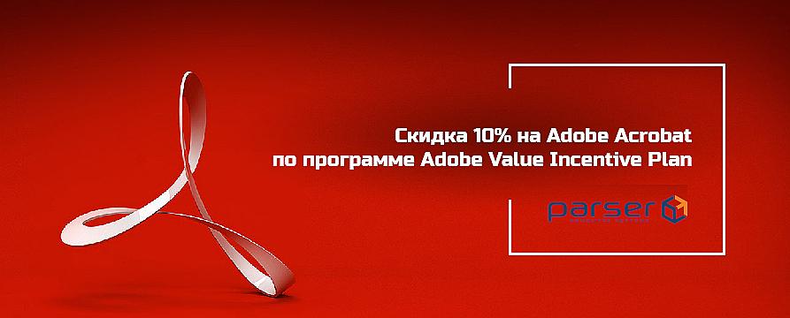 Скидка 10% на Adobe Acrobat по программе VIP (renew!)