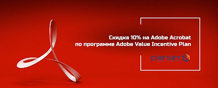 Скидка по программе Adobe Value Incentive Plan
