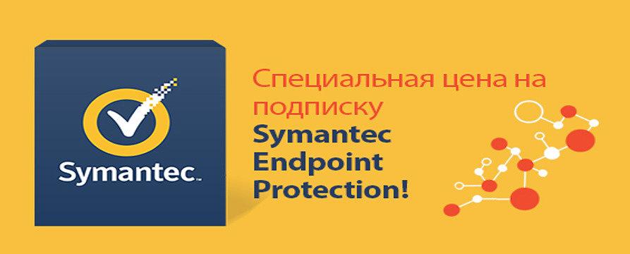 Акционное предложение Symantec Endpoint Protection в диапазоне 1-250 продлено еще на квартал