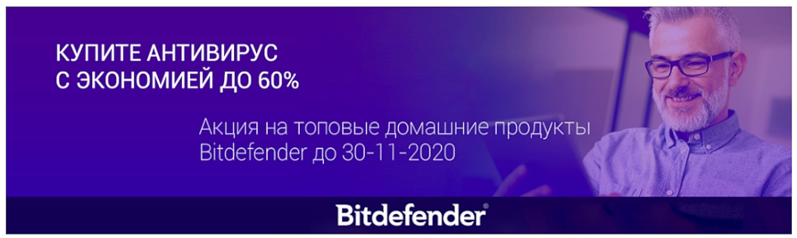 Акция! Скидки на продукты Bitdefender для домашнего пользования (21.10-30.11.2020)
