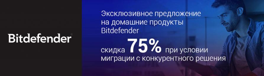 Акция!Финальная акция этого лета на продукты для дома - 75% на миграцию с любого продукта на Bitdefender (до 31.08.2020г.)