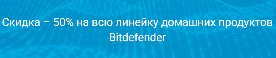 Домашние продукты Bitdefender со скидкой 50% (до 31.05.2020г.)