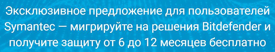 Перейдите с Symantec на Bitdefender и получите защиту от 6 до 12 месяцев бесплатно (до 30.06.2020г.)
