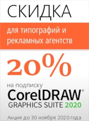 Акция! Скидки на CorelDRAW для типографий и рекламных агентств