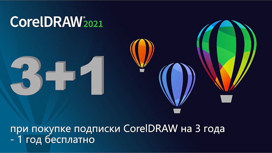 Акция! При покупке подписки CorelDRAW на 3 года - 1 год бесплатно! (до 31.08.21г.)