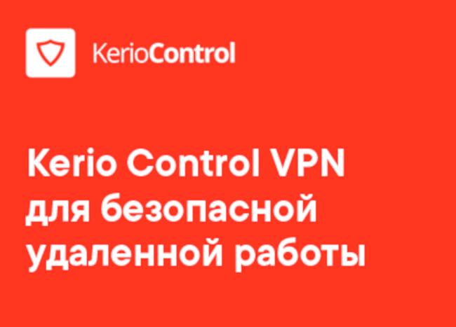 Приобрести комплексное решение безопасности Kerio Control -20% (до 30.06.2020г.)