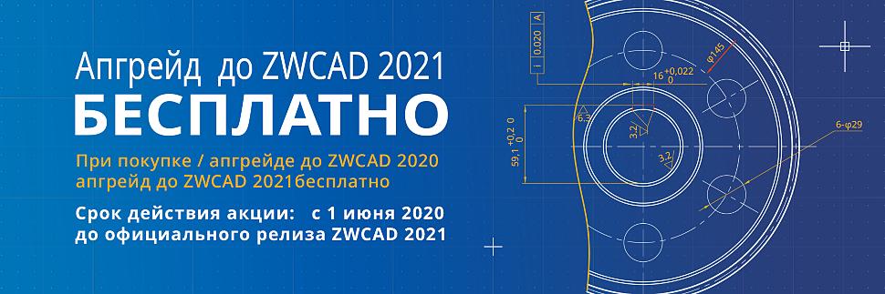 Акция! Бесплатный апгрейд до ZWCAD 2021 (до выхода ZWCAD 2021)