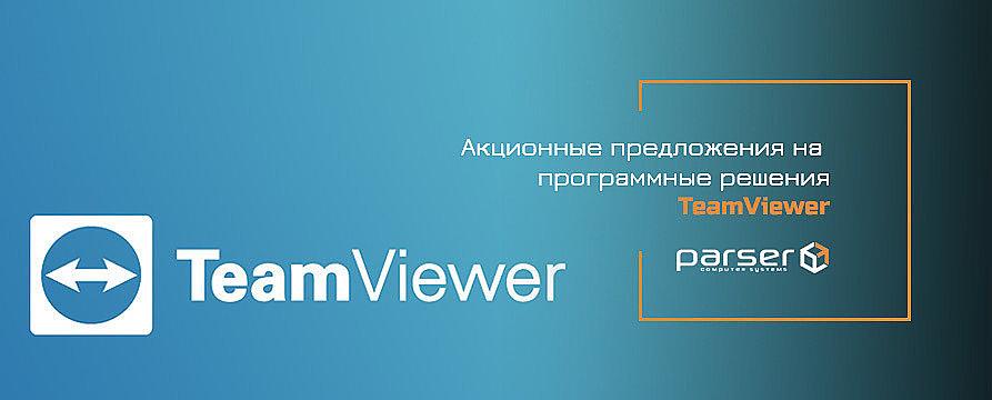 Акционные предложения на TeamViewer May 2019