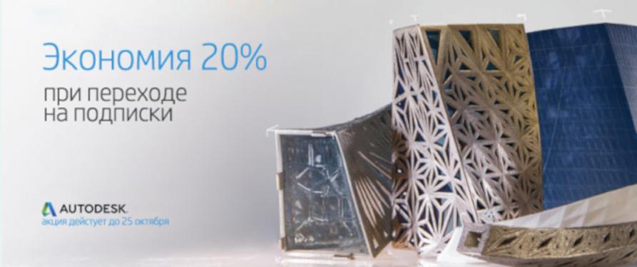 Мигрируйте на подписку ПО Autodesk и сэкономьте 20%