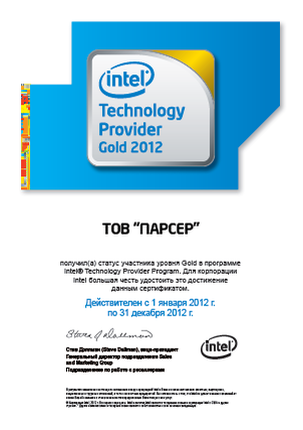 Intel Partner Certificate